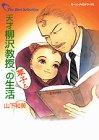 天才柳沢教授華子との生活 (モーニングKCDX―The best selection (1338))