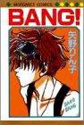BANG / 矢野 りん子 のシリーズ情報を見る