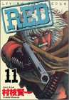 Red 11 (アッパーズKC)