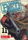 RED 第11巻 2003年02月07日発売