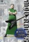 (裏)2004年8月31日雅-miyavi-インディーズ・ラストLIVEin日本武道館(タイトル長いな、しかし!!)~「のり子の一日」編~[DVD]