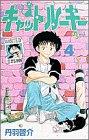 キャットルーキー 4 (少年サンデーコミックス)