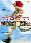 ラン・ローラ・ラン [DVD]