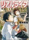 リアルライフ / 坂本 和也 のシリーズ情報を見る