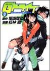 グローイングドライブ 2 (ヤングジャンプコミックス)