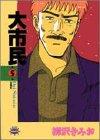 大市民 5 (アクションコミックスピザッツ)
