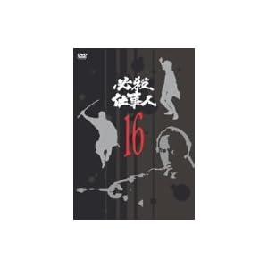 必殺仕事人 VOL.16 [DVD]