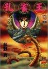 孔雀王 13 (ヤング・ジャンプ・コミックス・スペシャル)