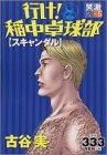 行け!稲中卓球部 5 (プラチナコミックス)