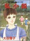 私小説―翔子の事件簿シリーズ!! (秋田レディースコミックスデラックス)