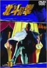TVシリーズ 北斗の拳 Vol.10 [DVD]