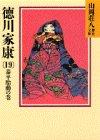 徳川家康(19) (山岡荘八歴史文庫)