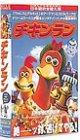 チキンラン【日本語吹替版】 [VHS]