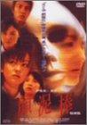顔泥棒 特別版 [DVD]