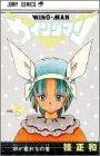 ウイングマン 6 (少年ジャンプコミックス)