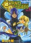 クロノクルセイド 第8巻 2004年09月01日発売