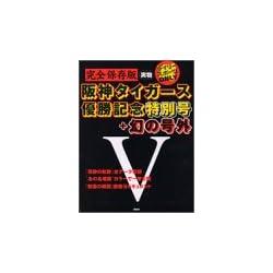 デイリースポーツ阪神タイガース優勝記念特別号 ([バラエティ])