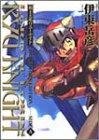 覇王大系リューナイト―Collector's edition (SideA) (YOUNG JUMP愛蔵版)