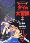 DRAGON QUEST―ダイの大冒険― 17 (集英社文庫―コミック版)