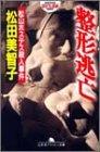 整形逃亡—松山ホステス殺人事件 (幻冬舎アウトロー文庫)