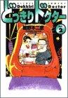 どっきりドクター―Clinic comedy (Vol.2) (少年サンデーコミックス〈ワイド版〉)