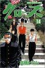 クローズ 第14巻 1994-09発売