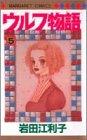 ウルフ物語 (5) (マーガレットコミックス (2865))