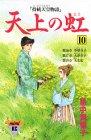 天上の虹(10) (講談社コミックスmimi)