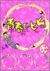 青春ヒヒヒ 上 (ヤングジャンプコミックス)