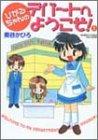 ひかるちゃんのデパートへようこそ 1 (1) (バンブー・コミックス)
