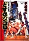 どす恋ジゴロ 1 (ヤングジャンプコミックス)
