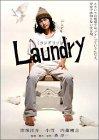 Laundry [ランドリー] [DVD]