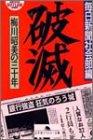 破滅―梅川昭美の三十年 (幻冬舎アウトロー文庫)