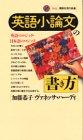 英語小論文の書き方―英語のロジック・日本語のロジック (講談社現代新書)