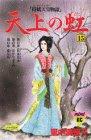 天上の虹―持統天皇物語 (15) (講談社コミックスミミ (476巻))
