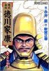 株式会社徳川家康 2 (ホームコミックス)