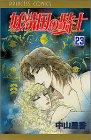 妖精国(アルフヘイム)の騎士―ローゼリィ物語 (23) (PRINCESS COMICS)