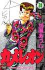 カメレオン (31) (講談社コミックス (2327巻))