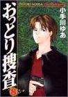 おっとり捜査 (8) (ヤングジャンプ・コミックス)