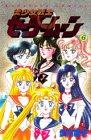 Bishojosenshi SailorMoon Vol.6 [In Japanese]