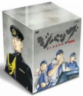 ジパング DVD-BOX