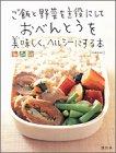 ご飯と野菜を主役にしておべんとうを美味しく、ヘルシーにする本 (別冊MINE)