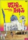 戦場の夏休み [DVD]