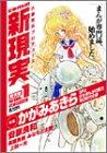 comic新現実―大塚英志プロデュース (Vol.1) (単行本コミックス)
