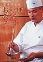 「分とく山」野崎洋光のお料理教室ノート