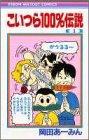 こいつら100%伝説 1 (りぼんマスコットコミックス (530))