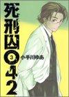 死刑囚042 (3) (ヤングジャンプ・コミックス)
