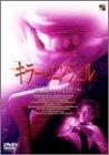 キラー・エンジェル [DVD]