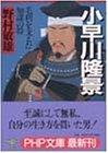 小早川隆景―毛利を支えた知謀の将 (PHP文庫)