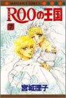 ROOの王国 7 (マーガレットコミックス)